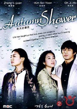 Autumn Shower