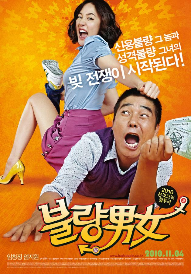 Bad Couple (2010)