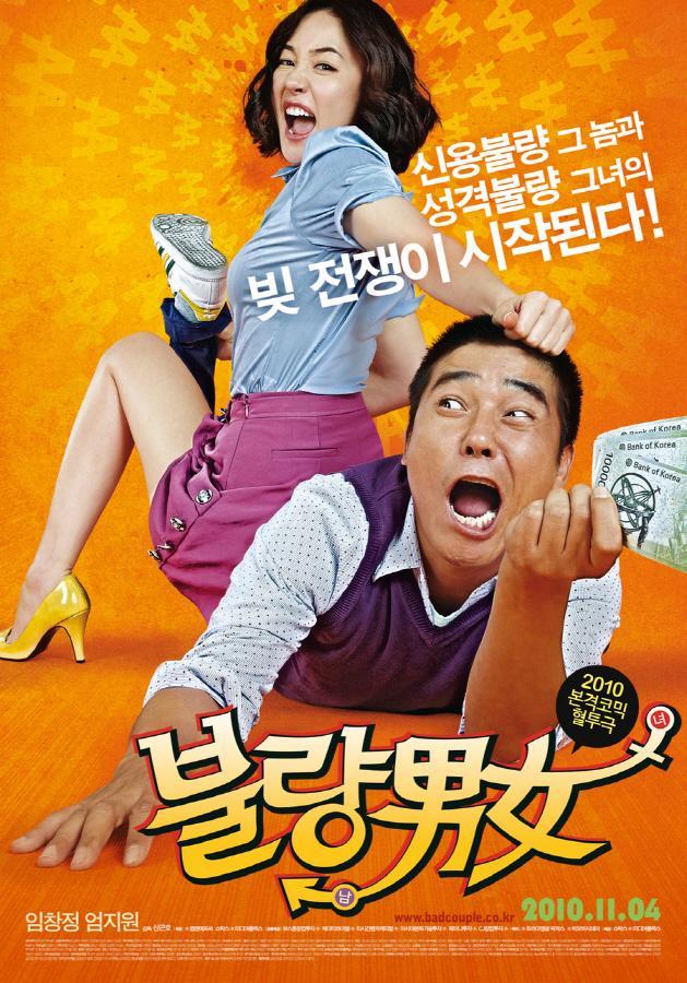 Bad Couple (2010)