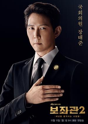 Chief of Staff 2