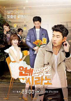 Dating Agency: Cyrano
