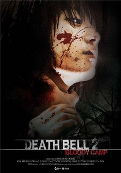 Death Bell 2