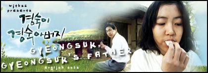 Gyeongsuk, Gyeongsuk's Father