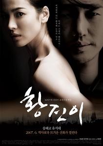 Hwang Jin Yi (Movie)