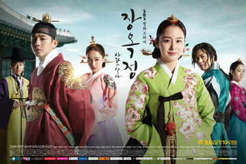 Jang Ok Jung, Live in Love