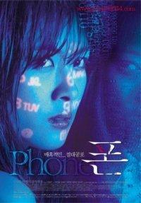 Phone (R)