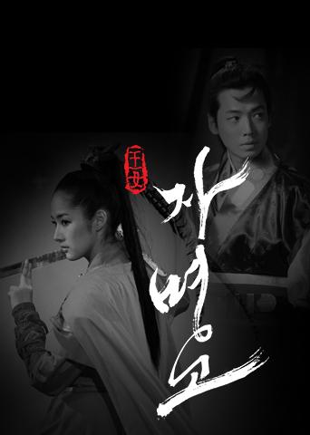 Princess Ja Myung Go