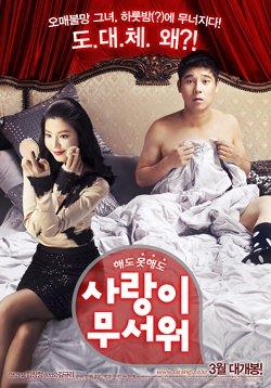 Shotgun Love (2011)