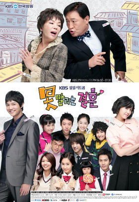 Unstoppable Marriage (drama)